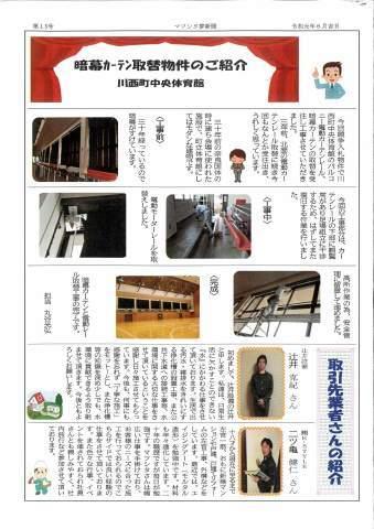 マツシタ夢新聞 15号_d0323579_08520512.jpg