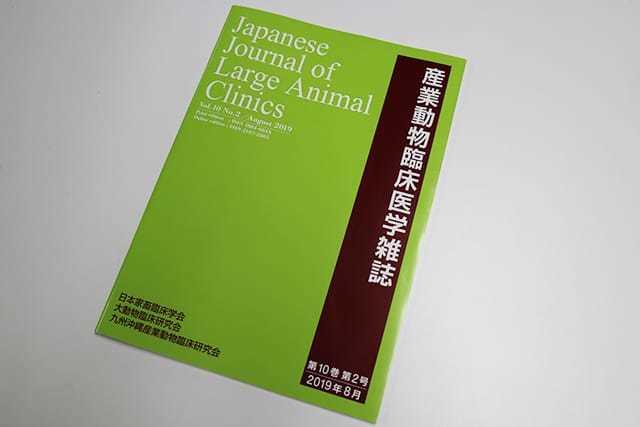 『産業動物臨床医学雑誌』2019年第10巻第2号で紹介いただきました_c0126281_09040246.jpg