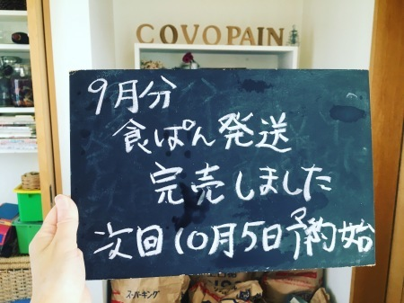 食パン完売しました_c0083484_11460708.jpeg