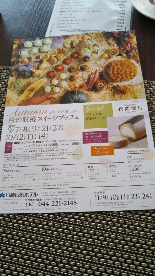 川崎日航ホテル 夜間飛行 秋の収穫スイーツブッフェ_f0076001_23432490.jpg