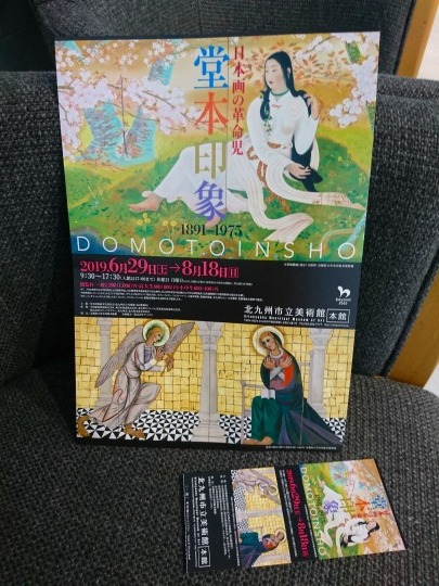 2019年7月-北九州市立美術館_c0153302_11474089.jpg