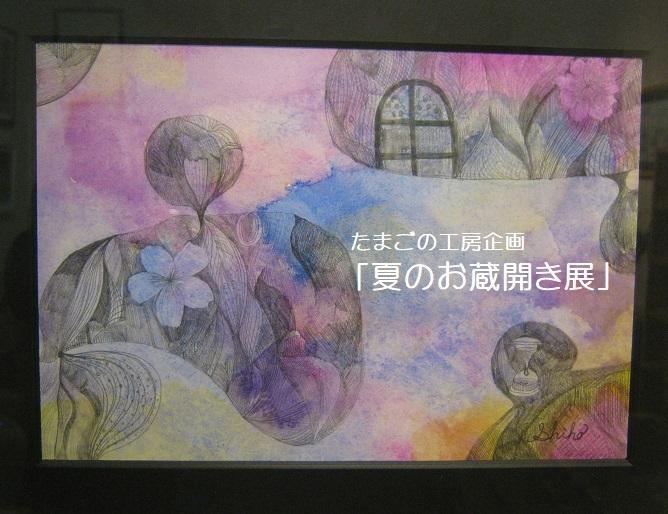 たまごの工房企画「夏のお蔵開き展」 その7_e0134502_13045607.jpg