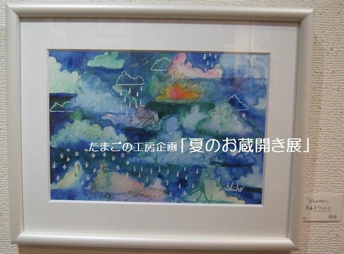 たまごの工房企画「夏のお蔵開き展」 その7_e0134502_13054252.jpg