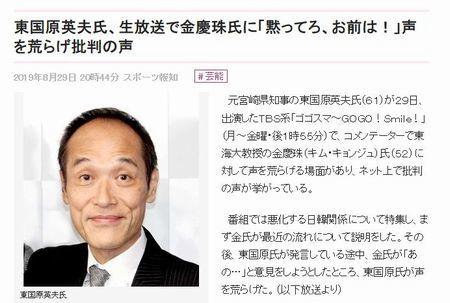 安倍政権の広報宣伝機関NHKを筆頭にテレビ・ニュースは嘘ばかりだ_d0174710_18010266.jpg