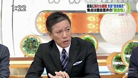 安倍政権の広報宣伝機関NHKを筆頭にテレビ・ニュースは嘘ばかりだ_d0174710_18104086.jpg