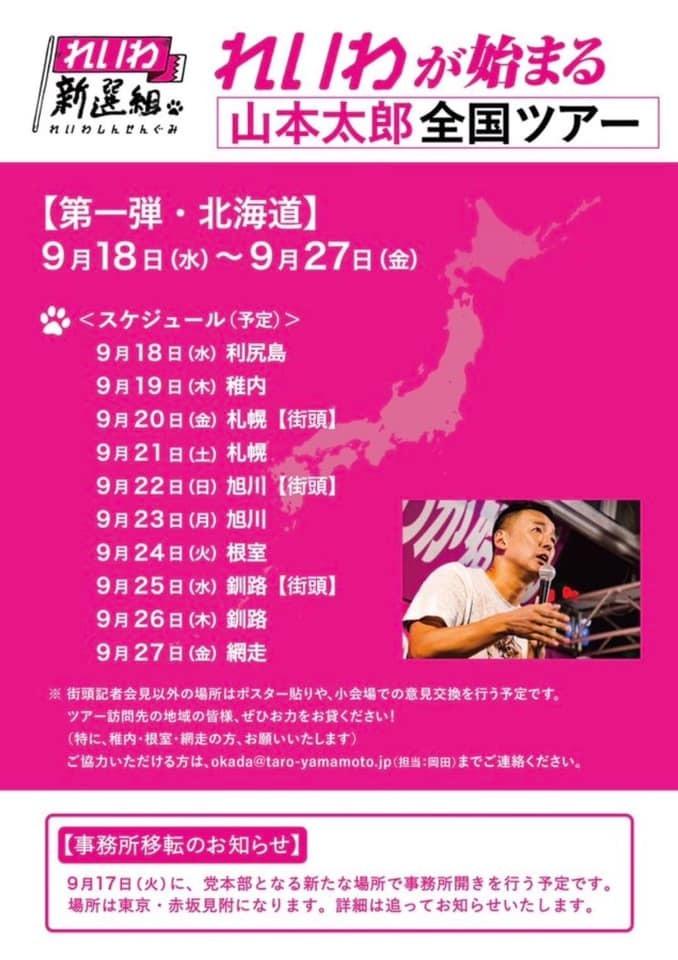 山本太郎、北海道から全国遊説開始_e0094315_16375051.jpg