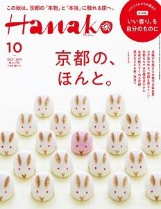 Hanako 10月号_a0112221_09221575.jpg