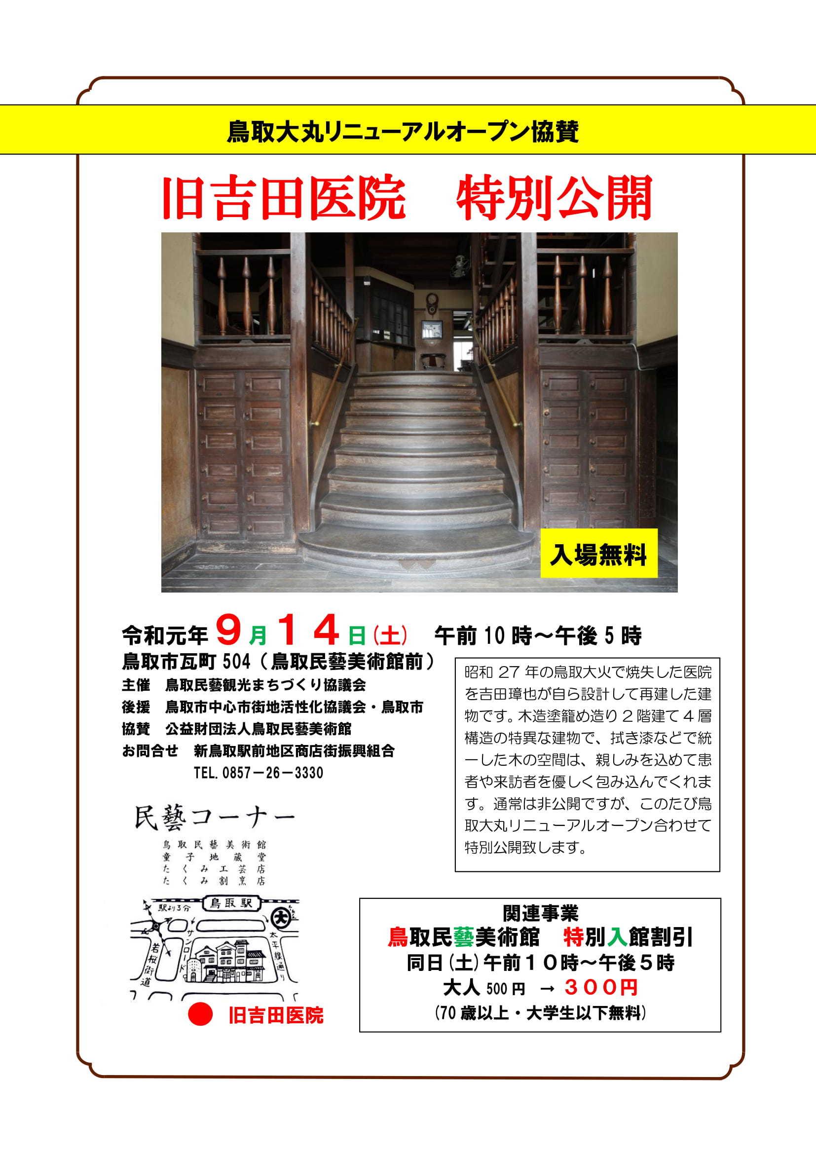旧吉田医院特別公開_f0197821_15035236.jpg