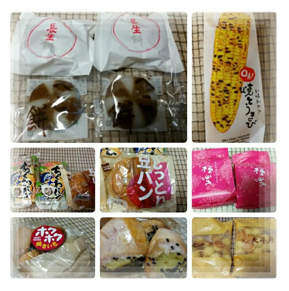 札幌で買ってキタ♪①_d0219834_21314145.jpg
