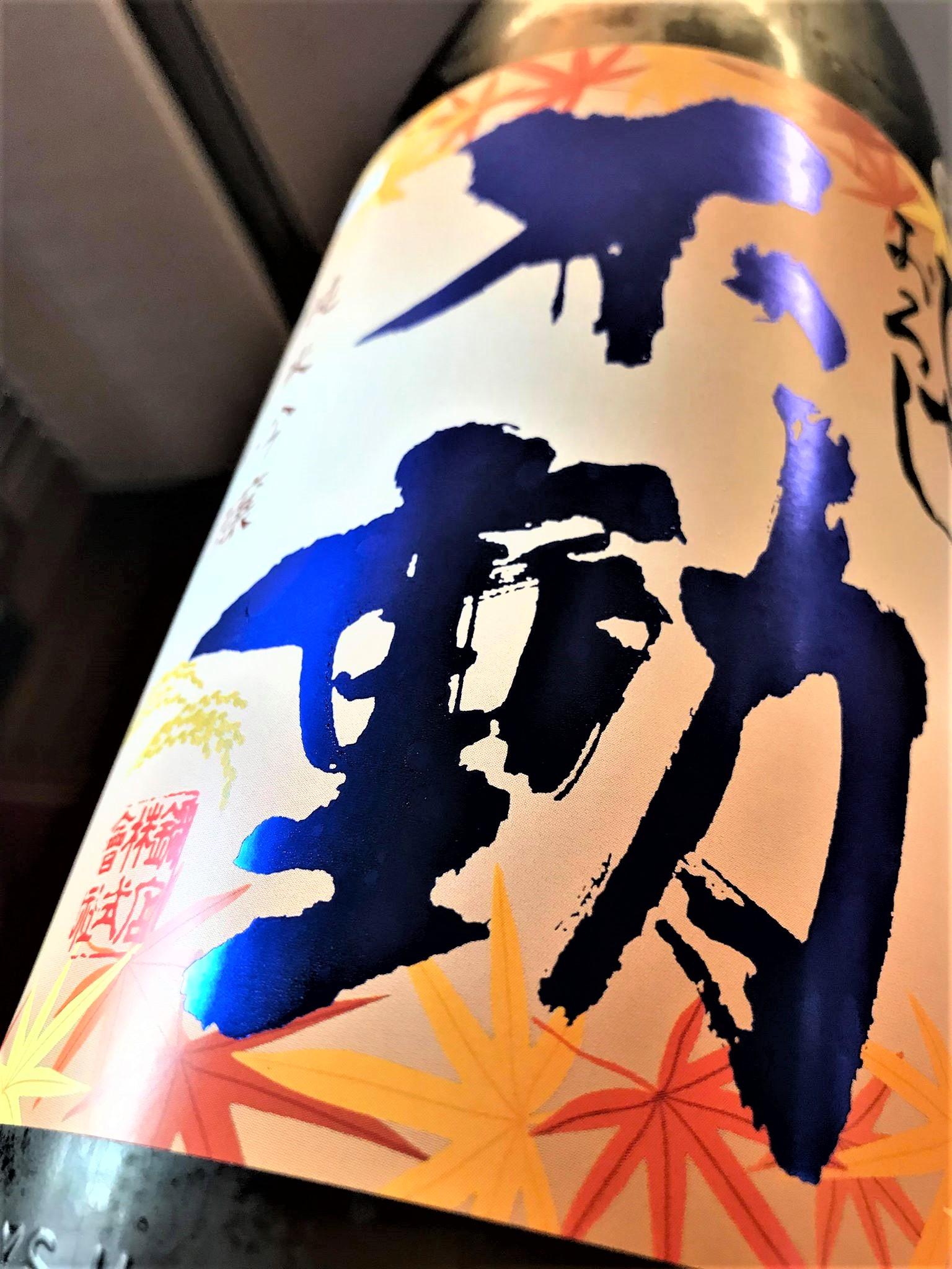 【日本酒】不動 ひやおろし🍁純米吟醸 生詰原酒 酒こまち55磨き 蔵元低温貯蔵SPver 限定 30BY🆕_e0173738_1348285.jpg