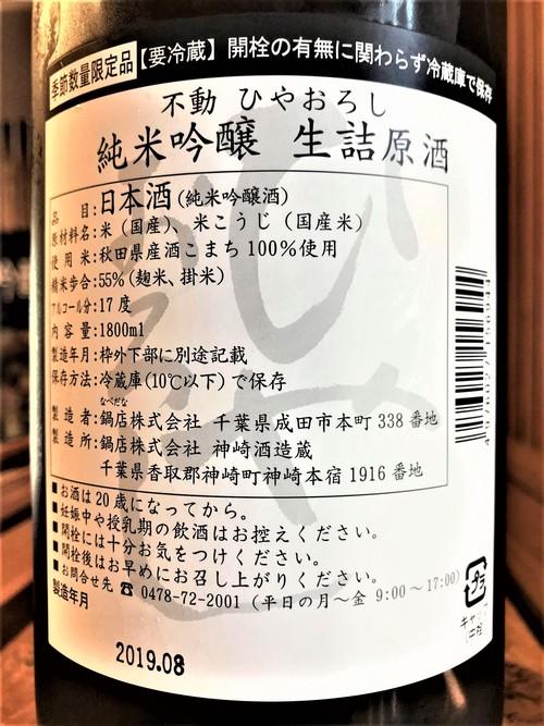 【日本酒】不動 ひやおろし🍁純米吟醸 生詰原酒 酒こまち55磨き 蔵元低温貯蔵SPver 限定 30BY🆕_e0173738_1348712.jpg