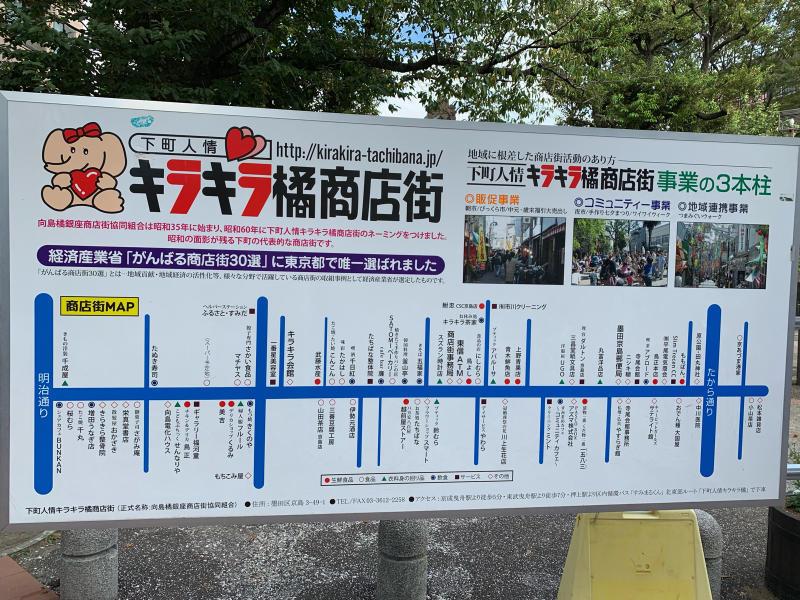キラキラ橘商店街で食べ歩き_a0359239_14111873.jpg