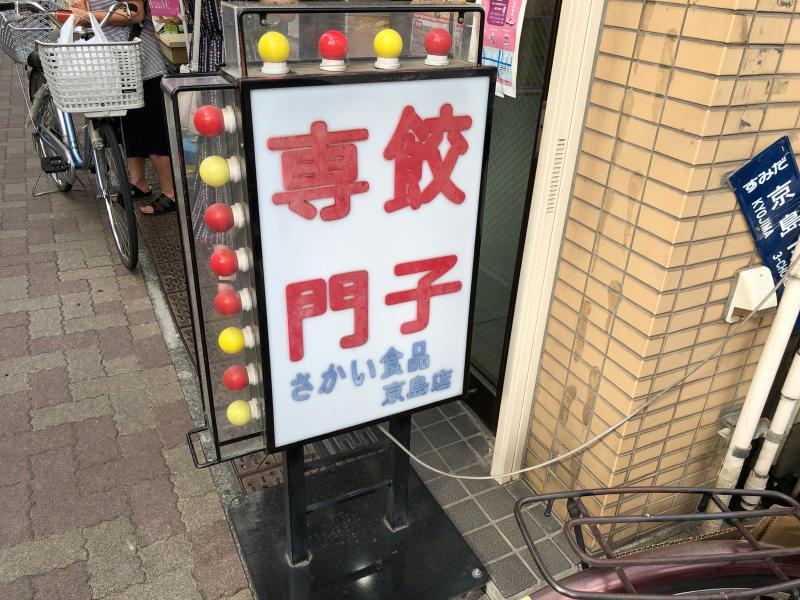 キラキラ橘商店街で食べ歩き_a0359239_15242613.jpg
