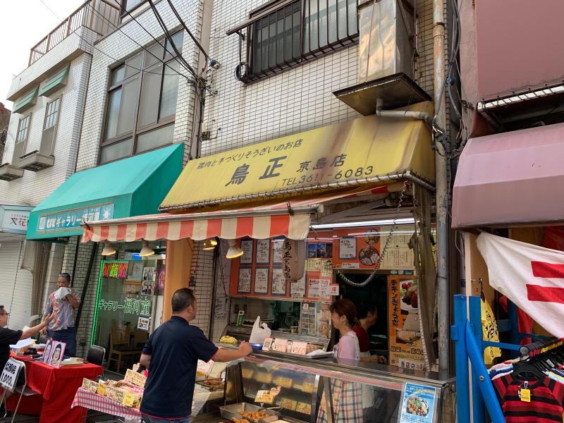 キラキラ橘商店街で食べ歩き_a0359239_15261444.jpg