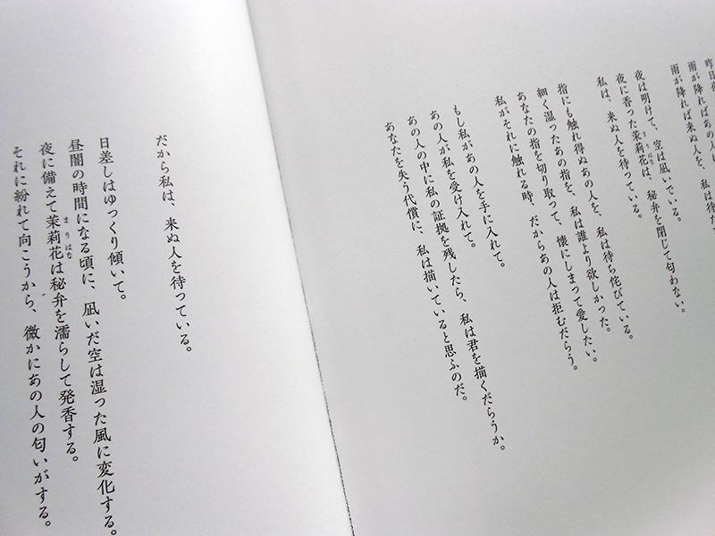 実例で見る活字書体「さおとめ金陵M」①_a0386342_14292169.jpg