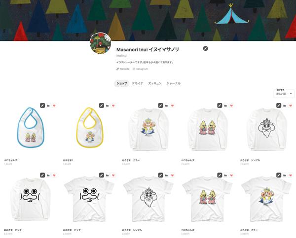 アイスクリームおうこくのTシャツと塗り絵_c0084251_19121216.jpg