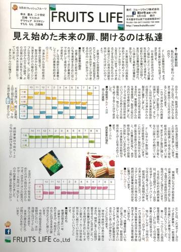 月刊フルーツライフNo.84(通算112号)_a0347953_12295013.jpg