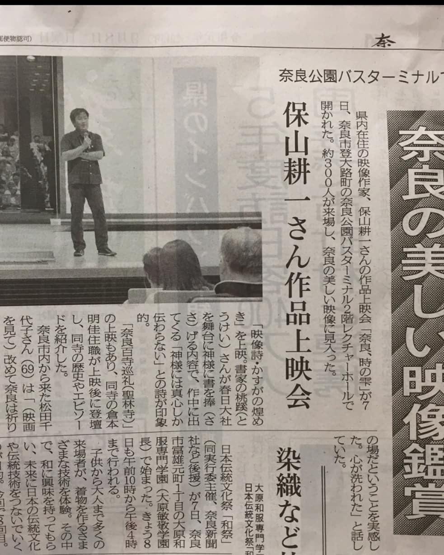 雲 無心   「奈良、時の雫」上映会_f0389753_23534447.jpeg