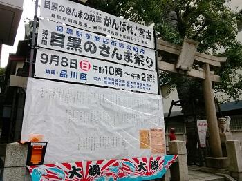 大鳥神社例大祭&目黒さんま祭り_a0061057_21134655.jpg