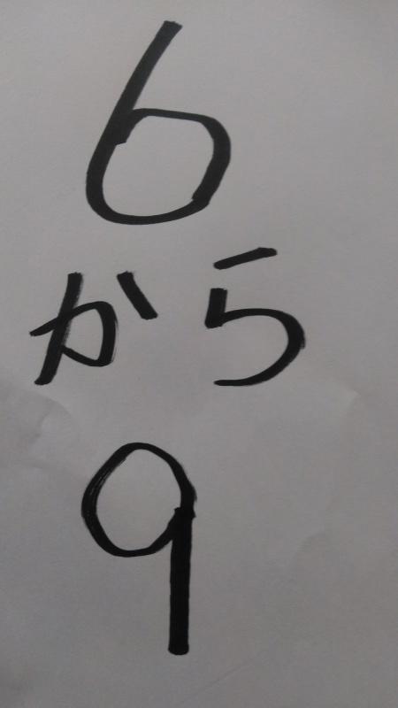 ドストエフスキーとベートーベンの「 6から9 」_d0241558_11302580.jpg