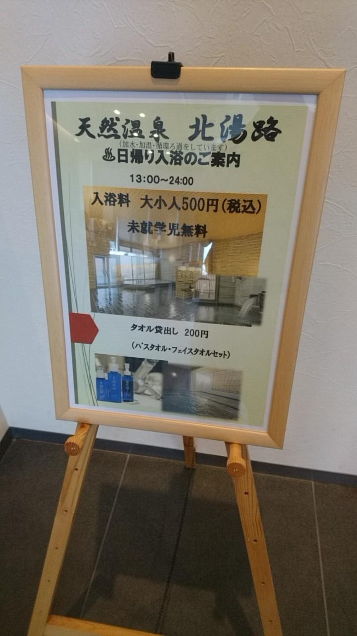 ホテルラジェンドプラザ函館北斗のランチバイキング_b0106766_15200426.jpg