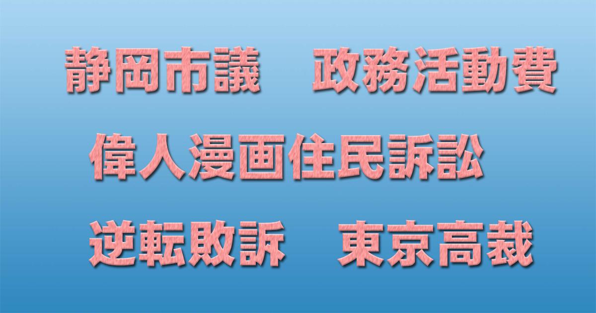 静岡市議 政務活動費偉人漫画住民訴訟 逆転敗訴 東京高裁_d0011701_22491550.jpg