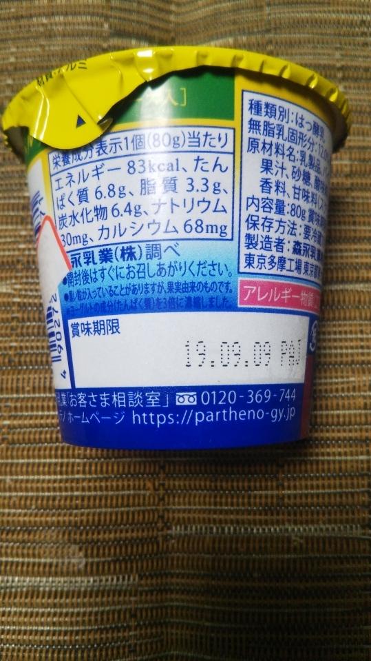パルテノ パインソース入_f0076001_23093878.jpg