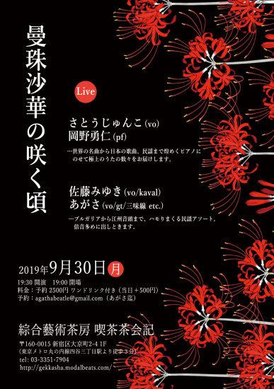 第38回すみだ錦糸町河内音頭大盆踊り_e0303005_15014587.jpg