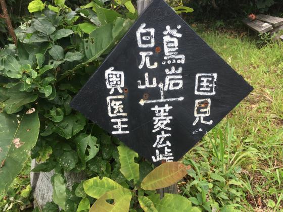 医王山(イオウザン)_e0132713_17534827.jpg