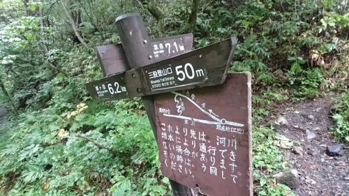 2019.9.3 蝶ケ岳登山!_a0236914_09475827.jpg