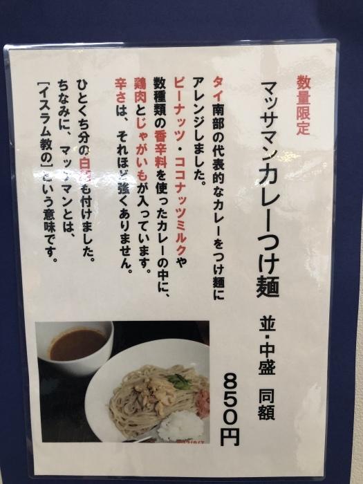 若鶴丸のマッサマンカレーつけ麺_b0146414_00054160.jpeg