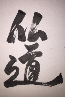 仏道、全宇宙の人格化 : 禅者の世界観