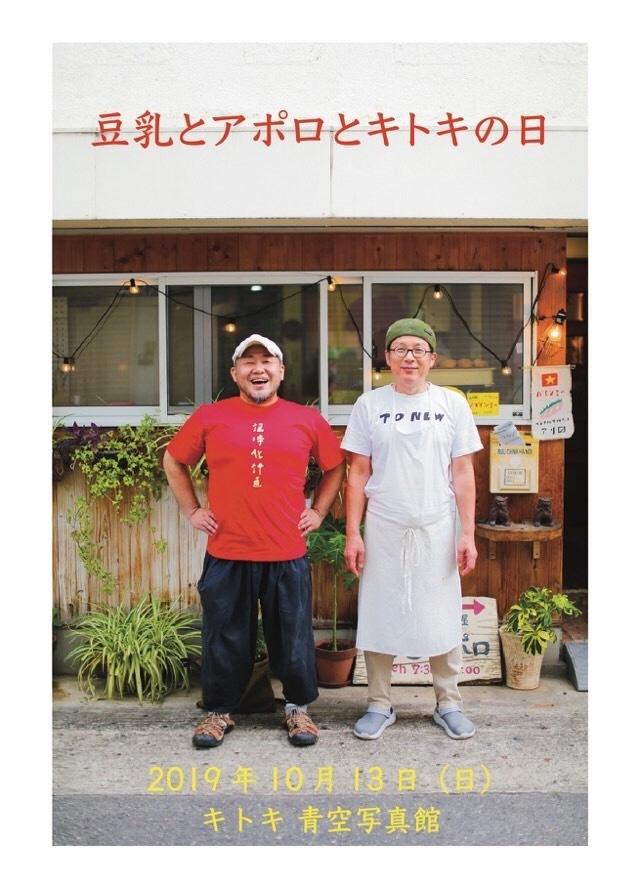 10月のお知らせ_a0033722_16493477.jpeg