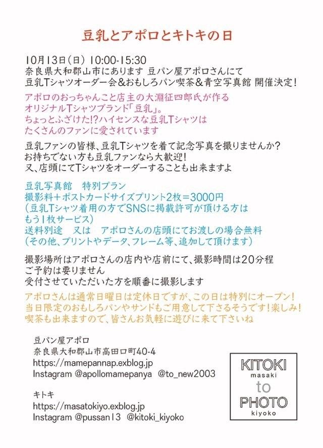 10月のお知らせ_a0033722_16494492.jpeg
