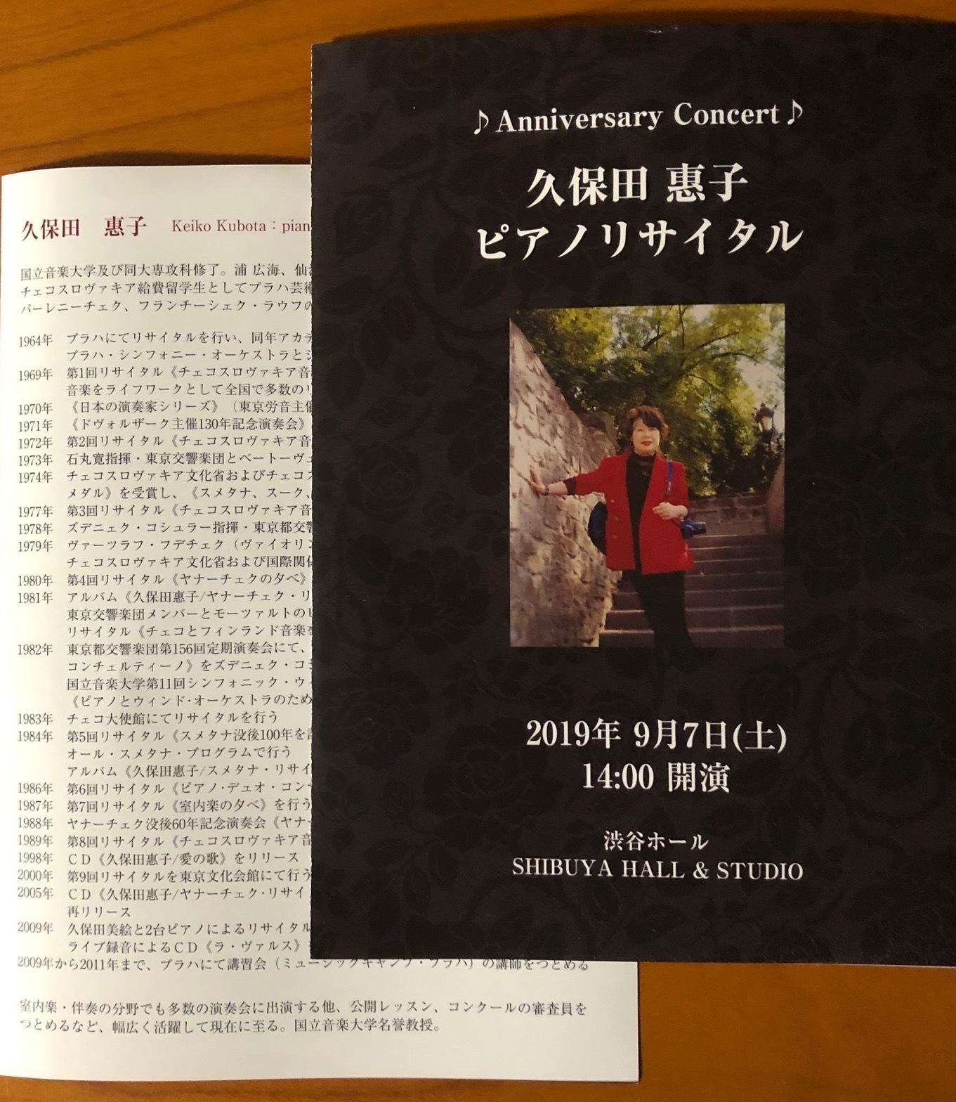 久保田恵子先生 コンサート_a0091430_00525499.jpg