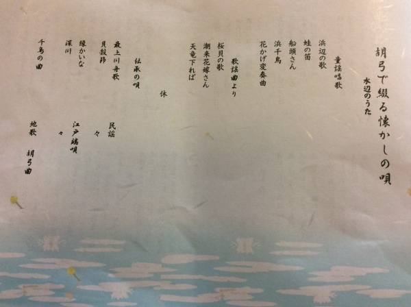 胡弓で綴る懐かしの唄①_f0289632_08374025.jpg