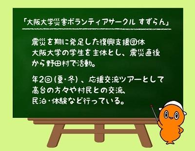 応援交流ツアー2019夏なのだ☆_c0259934_13183807.jpg
