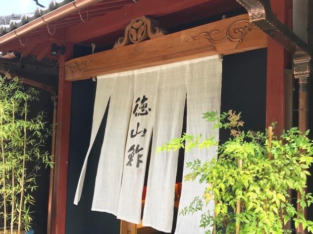徳山鮓さんへ_e0354955_07580110.jpeg