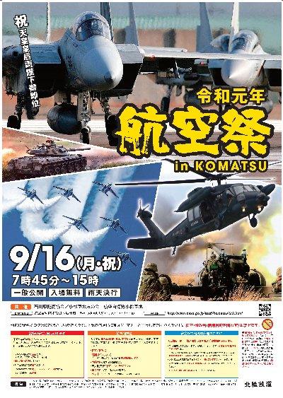 令和最初の 《航空祭 in KOMATSU》は、9月16日(敬老の日)に・・_f0076957_10562315.jpg