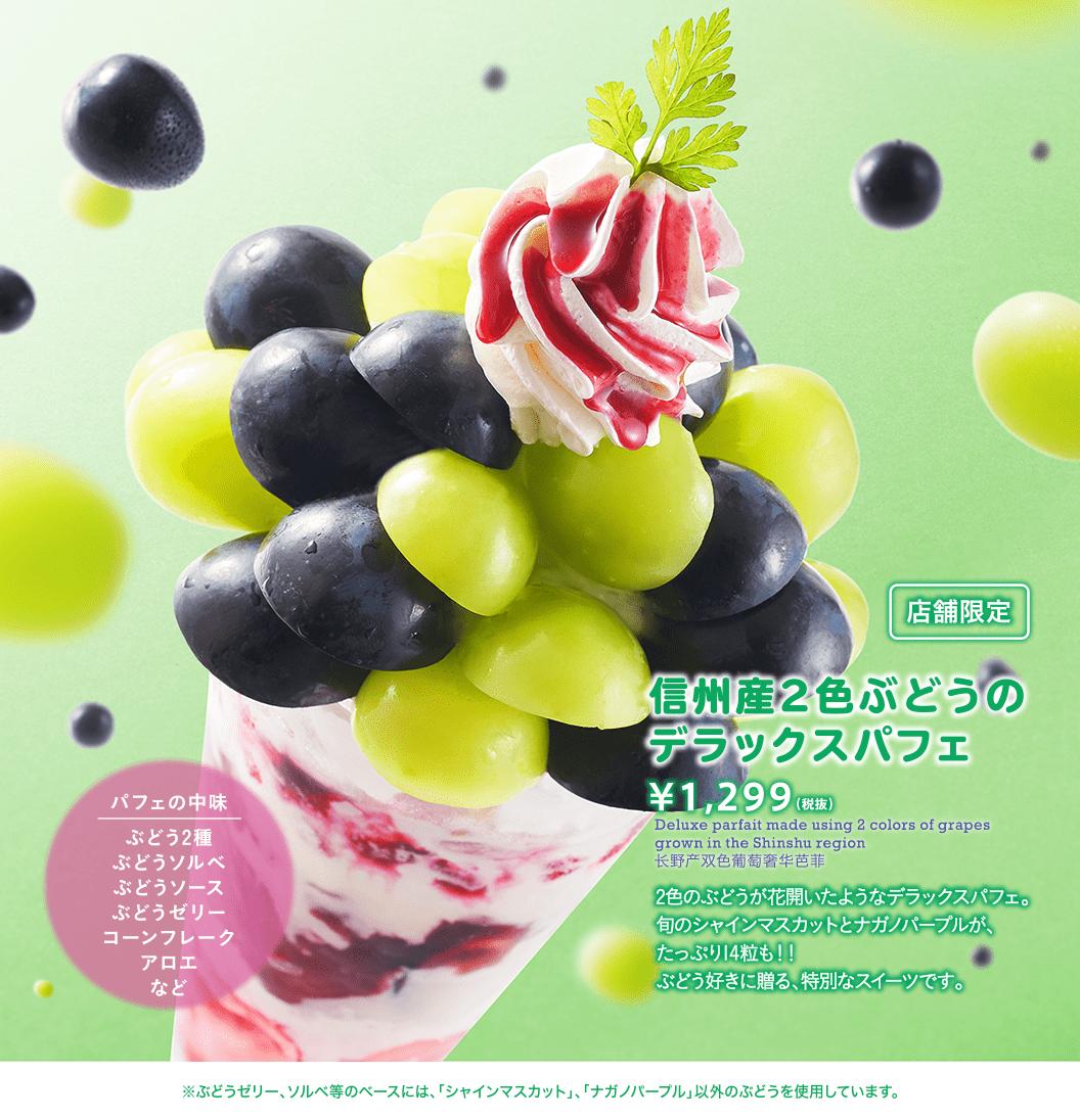 和食さと * 秋の旬メニュー・松茸ごはん & シャインマスカットパフェ♪_f0236260_15495245.png