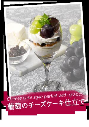 和食さと * 秋の旬メニュー・松茸ごはん & シャインマスカットパフェ♪_f0236260_15550896.png