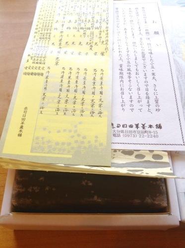 北九州の旅 小鹿田焼皿山の巻_b0153663_18021357.jpeg