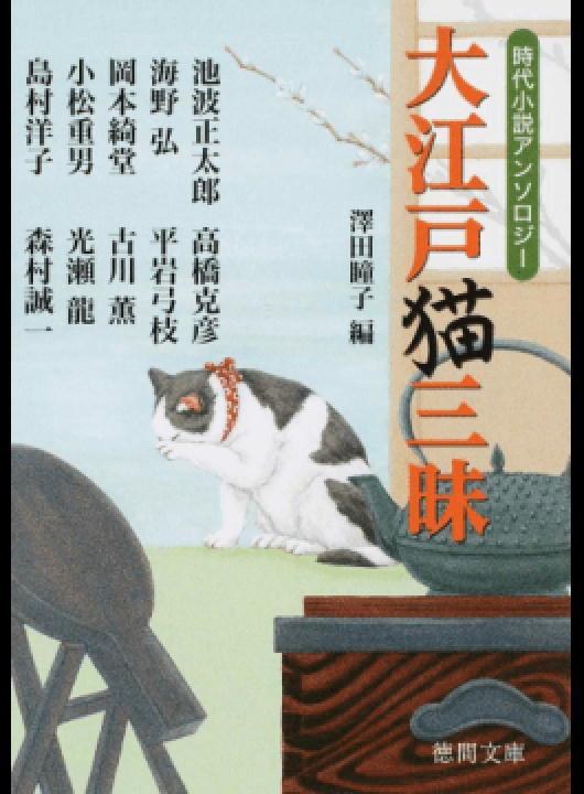 【 江戸時代の 猫さん 】_c0328479_14391746.jpg
