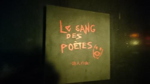 「詩人の血」_a0075684_09312384.jpg