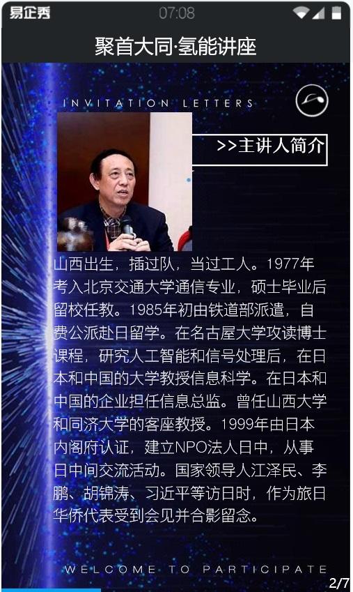 大同市国际同商总会《聚首大同·氢能讲座》报名_d0007589_18433458.jpg