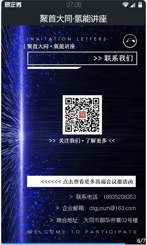 大同市国际同商总会《聚首大同·氢能讲座》报名_d0007589_18442524.jpg