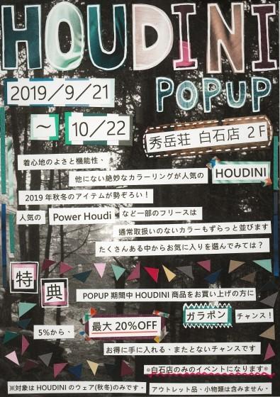 HOUDINI  POP UP 開催します◎_d0198793_19071584.jpg