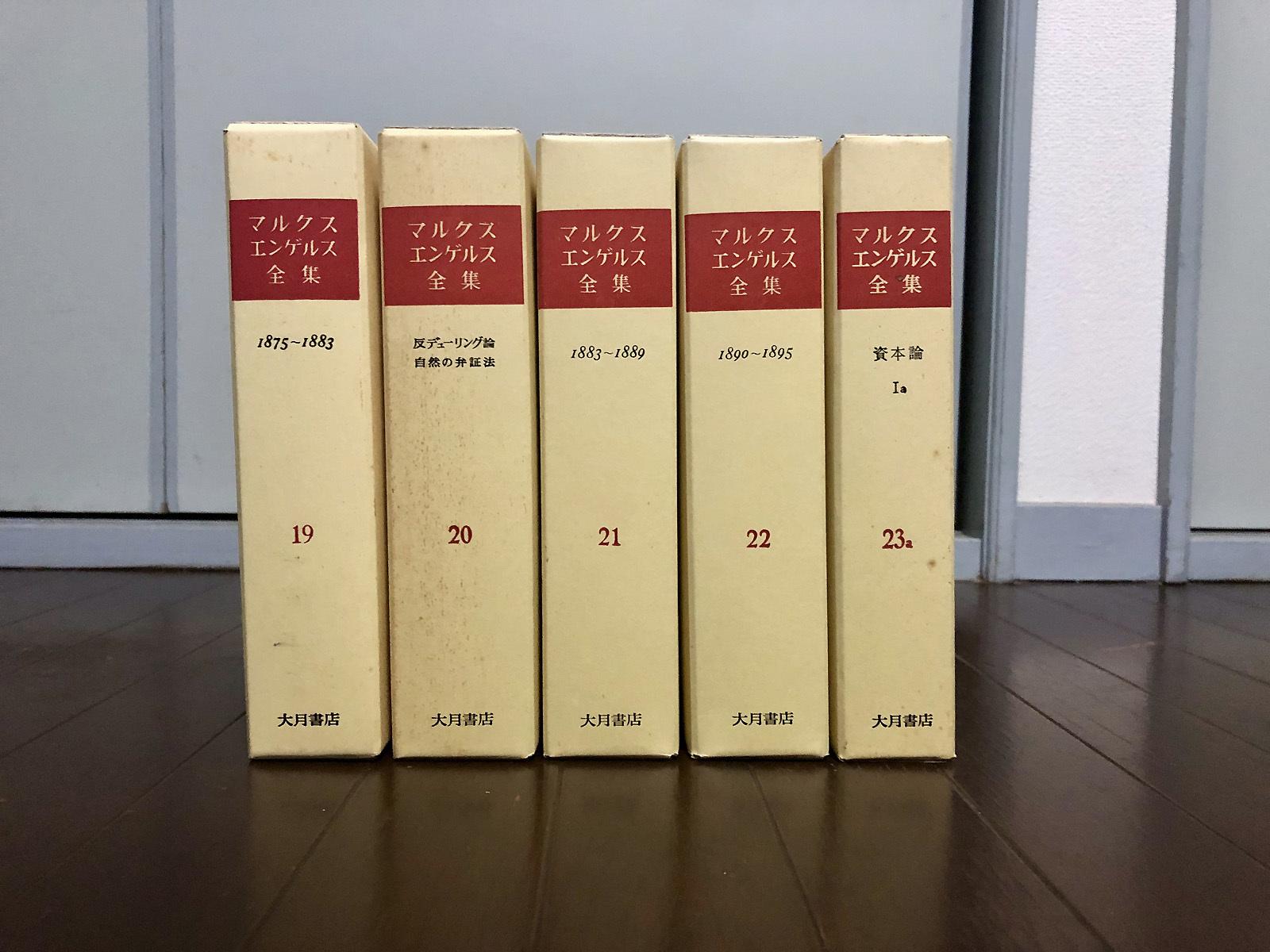 マルクス・エンゲルス全集を全巻読むことにした_e0367501_21305653.jpg