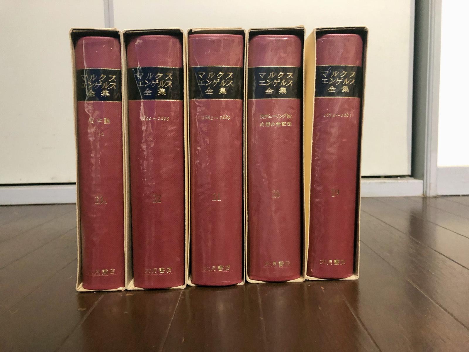 マルクス・エンゲルス全集を全巻読むことにした_e0367501_21311107.jpg