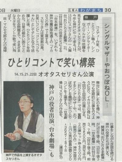 神戸新聞掲載♪9月14日、15日「スセリ☆おひとりさま劇場」_b0068302_15212322.jpg